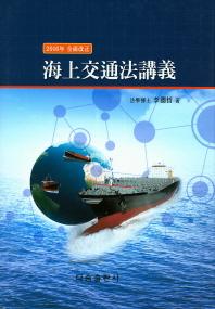 해상교통법강의(2016)