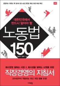 대한민국에서 반드시 알아야 할 노동법 150