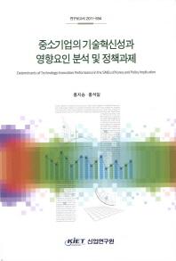 중소기업의 기술혁신성과 영향요인 분석 및 정책과제