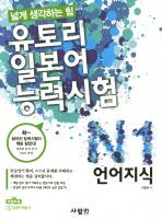 넓게 생각하는 힘 유토리 일본어능력시험: N1 언어지식