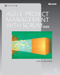 Agile Project Management with Scrum(한국어판)