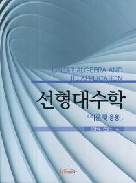 선형대수학 이론 및 응용