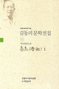 탄생 100주년 기념 김동리 문학전집. 18: 춘추 1