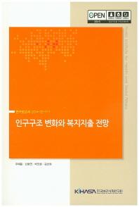 인구구조 변화와 복지지출 전망