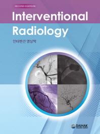 인터벤션 영상학(Interventional Radiology)