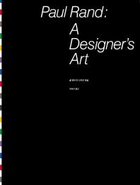 폴 랜드의 디자인 예술(Paul Rand: A Designer s Art)