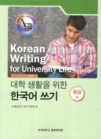 대학 생활을 위한 한국어 쓰기 중급. 2