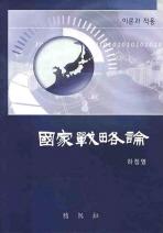국가전략론(이론과 적용)