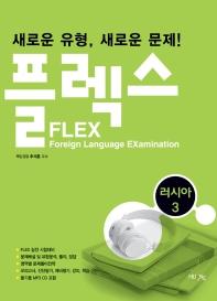 플렉스(Flex) 러시아어. 3