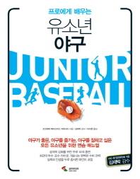프로에게 배우는 유소년 야구