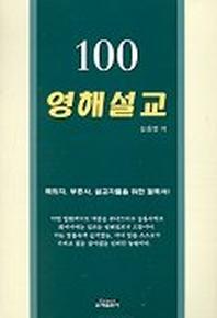 100 영해설교