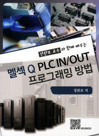 정완보 교수와 함께 배우는 멜섹Q PLC IN OUT 프로그래밍 방법