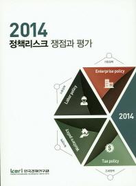 정책리스크 쟁점과 평가(2014)
