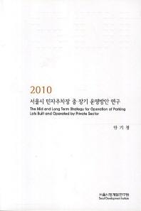 서울시 민자주차장 중 장기 운영방안 연구(2010)