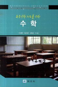 초등수학지도를 위한 수학