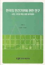 한국의 민간기부에 관한 연구
