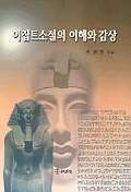 이집트소설의 이해와 감상