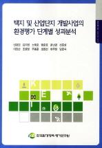 택지 및 산업단지 개발사업의 환경평가 단계별 성과분석