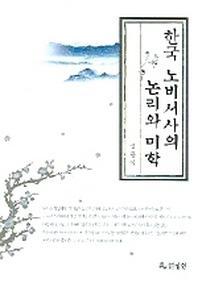 한국 노비서사의 논리와 미학