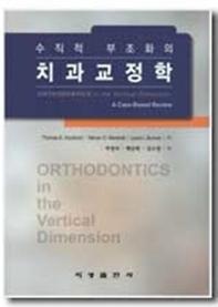 수직적 부조화의 치과교정학