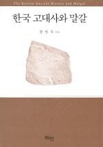 한국 고대사와 말갈