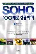 SOHO 100배로 성공하기