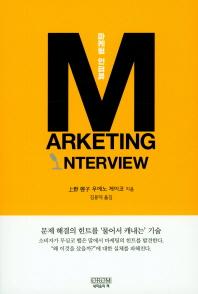 마케팅 인터뷰 M