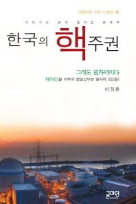 한국의 핵주권