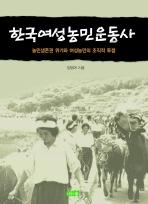 한국여성농민운동사