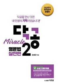 닥공 Miracle 영문법 실전편(2021)
