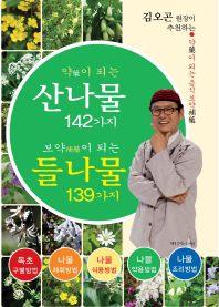 김오곤 원장이 추천하는 약이 되는 산나물 142가지 보약이 되는 들나물 139가지
