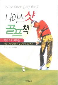 독학으로 배우는 나이스샷 골프책