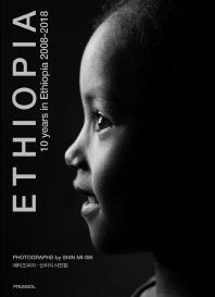 에티오피아(ETHIOPIA)사진집