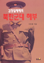 김정일체제의 북한군대 해부