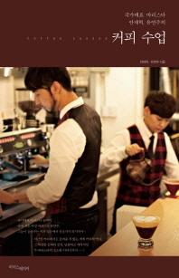 국가대표 바리스타 안재혁 유연주의 커피 수업