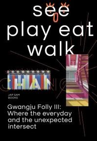See play eat walk Gwangju Folly(보고 놀고 먹고 걷고 광주폴리)3: 일상과 일탈의 교차점