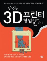 당신은 3D 프린터 창업을 하면 안 된다