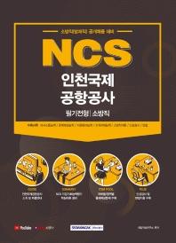 NCS 인천국제공항공사 필기전형 소방직