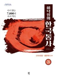 이덕일의 한국통사. 3: 선사시대-대한제국편(큰글자도서)