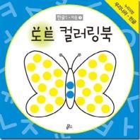 도트 컬러링북 한글. 1: 자음(1)
