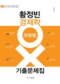황정빈 경제학 유형별 OX 기출문제집