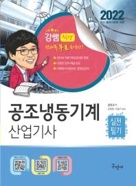 공조냉동기계 산업기사 실전필기(2020)