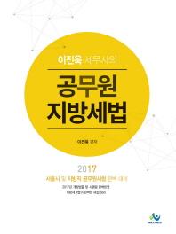 이진욱 세무사의 공무원 지방세법(2017)