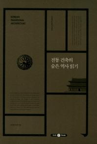 전통 건축의 숨은 역사 읽기