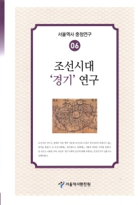 조선시대 경기연구