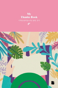My Thanks Book(패턴)