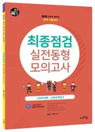독학 소방학개론 소방관계법규 최종점검 실전동형 모의고사(2020)
