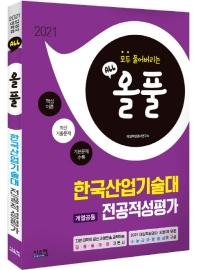 올풀 한국산업기술대 계열공통 전공적성평가(2021)