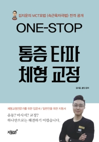 ONE-STOP 통증 타파 체형 교정