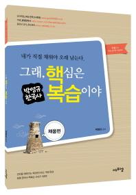 그래, 핵심은 복습이야 박영규 한국사: 채움편